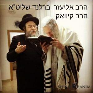 Rav Nisan Kivak with Rav Berland