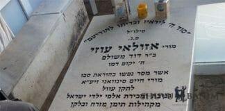 Gravestone of Uzi Meshulam