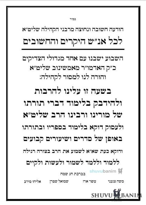 letter from Shuvu Banim Rabbis after Amshinov visit