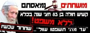 Poster demonstrating the imprisonment of Rabbi Berland