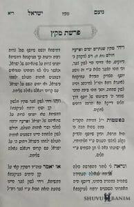 Noam-Yisrael 1