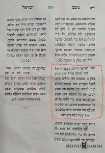 Noam-Yisrael 2