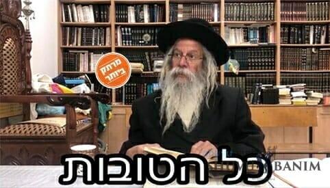 Rav Mordechai Safrin