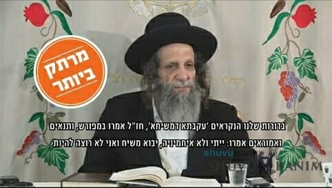 Rav Ofer Erez
