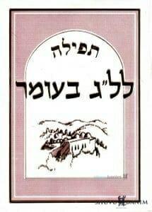Lag B'Omer Prayer