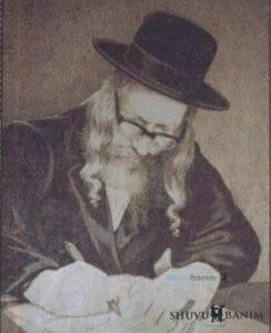 Writing Chidushim