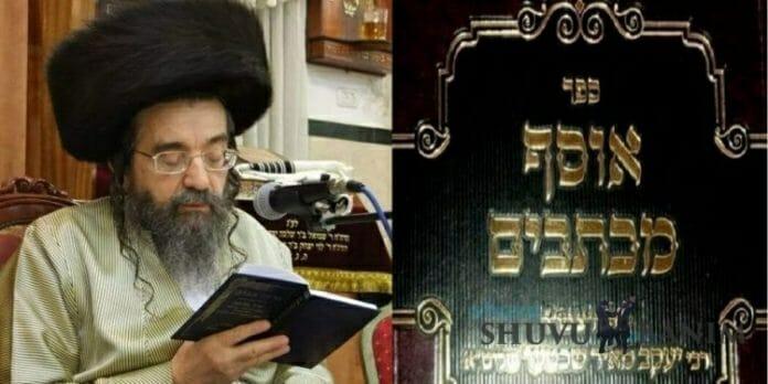 Rav Yaakov Meir Shechter Mikhtavim