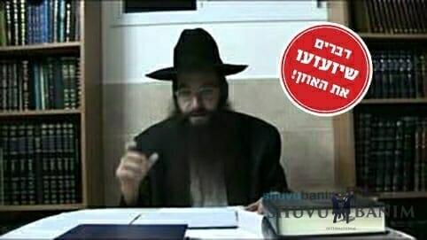 Rav Yekutiel Fish