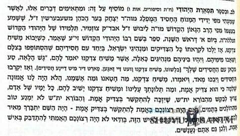 The Holy Yid -- Mashiach