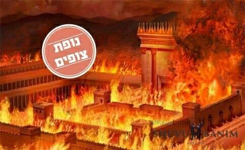 Destruction of Temple
