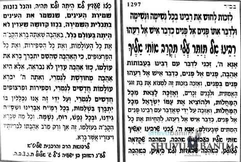prayer to talk to Rabbeinu